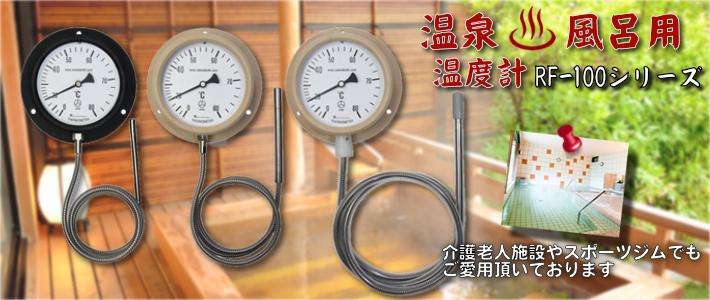 温泉・風呂用温度計RF-100シリーズ
