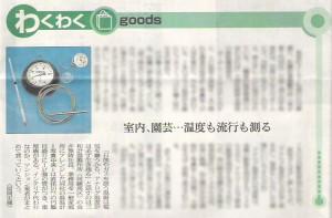 朝日新聞 be on Sunday